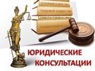 Фотография в   Юридическая фирма LAWRUS в Астрахани. Оказываем в Астрахани 1