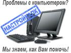 Изображение в   Ремонт и настройка компьютеров, ноутбуков, в Москве 150