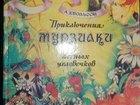 Свежее foto  А, Хвольсон Приключения Мурзилки и лесных человечковм 38616078 в Кургане