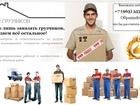 Изображение в   Услуги грузчиков в Москве от нас - это значит; в Москве 200