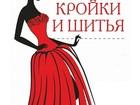 Фотография в   Узнай как научиться шить мужскую, женскую в Краснодаре 100