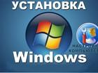 Увидеть изображение  Ремонт компьютеров, вызов мастера на дом, 38781308 в Москве