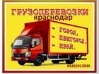 Свежее изображение  Грузоперевозки автотранспорт грузчики 38790546 в Краснодаре