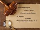 Изображение в   Полагаете, что нанять хорошего адвоката трудно? в Москве 2000