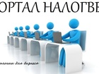 Свежее изображение  Образование по бухгалтерскому и налоговому учету 38875729 в Казани
