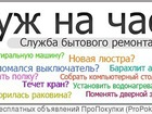 Смотреть изображение  Бытовой ремонт все мастера 38885826 в Белгороде