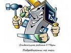 Уникальное фотографию  Служба бытового ремонта любые работы 38893573 в Воронеже