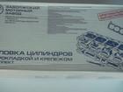 Новое фото  Гбц 406, евро, Головка блока на газель 38960287 в Нижнем Новгороде