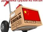 Увидеть фотографию  Доставка груза из Китая по всей России 38983504 в Москве
