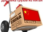 Новое фото  Доставка груза из Китая по всей России 38983506 в Москве