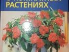 Фото в   Продам книгуМ Гесдерфер Все о комнатных растениях. в Магадане 500