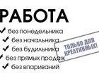 Скачать бесплатно изображение  Приглашаем сотрудников в международный интернет-магазин 39049320 в Старом Осколе