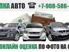 Новое фотографию  Выкуп Китайских машин Челябинск компания skupka-avto74 39139344 в Челябинске