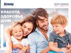 Увидеть foto  Новый каталог Amway! 39142639 в Москве