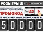 Новое фотографию  Магазин промокодов YTmonster, ru - http:/www, soc-life, com/forum/78-9032-1 39185451 в Санкт-Петербурге