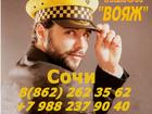 Скачать бесплатно изображение  Такси Вояж - Проезд от 50 руб, ! 39216810 в Сочи