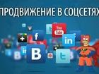 Скачать бесплатно foto  Мощная реклама бизнеса - товаров и услуг 39309519 в Краснодаре