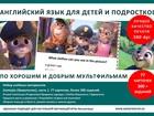 Смотреть foto  Английский по мультфильмам для детей и подростков, 39413306 в Санкт-Петербурге