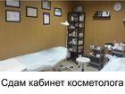 Просмотреть foto  Косметологический кабинет в аренду, Казань, 39451902 в Казани
