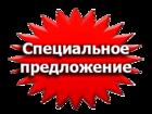 Новое фотографию  Аренда ООО и ИП, 39650155 в Москве