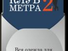 Скачать бесплатно foto  Мужская одежда 39652009 в Москве
