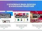 Уникальное фотографию  3 основных вида дохода с Фаберлик, Спешите узнать! 39723915 в Москве