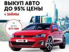 Увидеть фотографию  Выкуп авто по ЕАО до 95% от рыночной стоимости 39805641 в Биробиджане