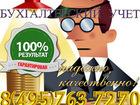 Свежее фотографию  Ведение бухгалтерского и налогового учета под ключ, 39850409 в Москве
