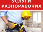 Уникальное foto  Разнорабочие для любого вида работ 39864460 в Москве