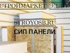 Свежее фотографию  Продажа SIP панелей ОСП от производителя в Москве, 39864828 в Москве