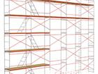 Новое изображение  Строительные леса рамные фасадные 39866328 в Набережных Челнах