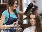 Свежее фотографию  Парикмахерские курсы в Казани, Parikmaher, TOP 39883593 в Казани