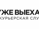 Свежее фото  Курьерская служба для интернет-магазинов, Москва, 39914191 в Москве