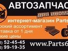 Свежее изображение  Автозапчасти для иномарок в наличии и на заказ 40045876 в Рязани