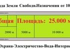 Увидеть foto  Аренда Земли Свободн, Назначения- от 1000м, от 40руб/мес(А-107, дер, Свитино) 40050937 в Кургане