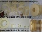 Новое фотографию  Изготовление каркасов для намотки катушек на 3d принтере 40445157 в Москве