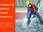 Свежее фотографию  Разнорабочие, землекопы, грузчики, подсобники 45278316 в Москве