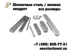 Скачать бесплатно фото  Шпоночный материал, шпоносная сталь, шпонки 45566058 в Москве