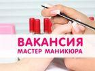 Скачать бесплатно фотографию  В салон красоты требуется мастер маникюра 46326879 в Казани