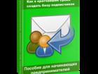 Свежее фотографию  Книга + Аудиоверсия, «Как в кратчайшие сроки создать базу подписчиков» 46741247 в Москве
