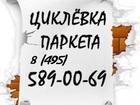 Новое изображение  Циклевка паркета паркетной доски в Москве 55134297 в Яхроме