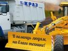 Смотреть фото  Запчасти к автогрейдерам и КрАЗам 63511627 в Челябинске