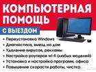 Скачать foto  Ремонт компьютеров и ноутбуков на дому, вызов в течении 1ч, 67389314 в Омске