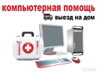 Свежее фотографию  Ремонт компьютеров и ноутбуков, Выезд мастера, 67638803 в Москве