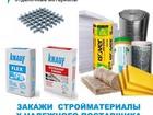 Увидеть фото  Продаю гипсокартон Гипрок влагостойкий 1200х2500х12,5 мм 68009473 в Москве