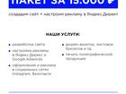 Новое изображение  Создание сайтов, настройка контекстой, таргетированной рекламы, полиграфия 68413085 в Москве
