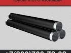 Смотреть фото  Трубы ВУС,трубы стальные электросварные в изоляции вус 69282476 в Кургане