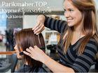 Уникальное foto  Обучение парикмахерскому искусству в Казани 69779255 в Казани