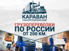 Скачать бесплатно foto  Грузоперевозки по РФ от 200 км, 75957114 в Челябинске