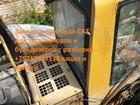 Скачать фото  Разборка запчасти двигателей CAT экскаваторов и бульдозеров 81408454 в Казани
